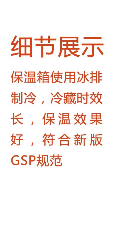 志翔领驭温度实时监测保温箱使用并排制冷,冷藏时效长,保温效果好,符合GSP规范
