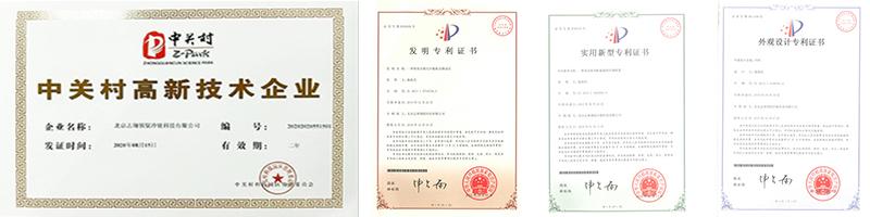 志翔领驭中关村高新技术企业证书及产品专利证书